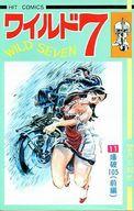 ワイルド7(ヒットC)新版(11) / 望月三起也