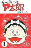 もーれつア太郎(アケボノコミックス)(1) / 赤塚不二夫