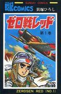 ゼロ戦レッド(1) / 貝塚ひろし