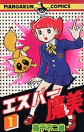 エスパー魔美(マンガくんコミックス版)(1) / 藤子不二雄