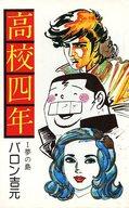 高校四年 夢の島(1) / バロン吉元