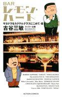 BARレモン・ハート サヨナラをカクテルグラスにこめて・編(新書版) / 古谷三敏