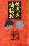 佐武と市 捕物控(3) / 石森章太郎