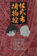佐武と市 捕物控(4) / 石森章太郎