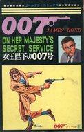 ランクB)3)007シリーズ 女王陛下の007号 / さいとう・たかを