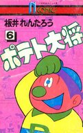ランクB)6)ポテト大将(完) / 板井れんたろう