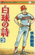 白球の詩(タツミコミックス)(3) / 水島新司