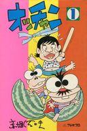 オッチャン(1) / 赤塚不二夫