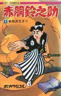 赤胴鈴之助(ヒットコミックス版)(1) / 武内つなよし