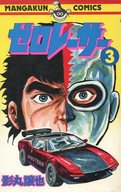 ゼロレーサー(完)(3) / 影丸譲也