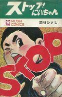 ランクB)1)ストップ!にいちゃん / 関谷ひさし