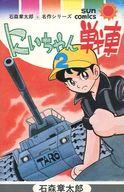 にいちゃん戦車(サンコミックス)(2) / 石森章太郎