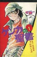 ケンカの聖書(コミックメイト)(1) / 石井いさみ