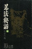 忍法秘話(4) / 白土三平