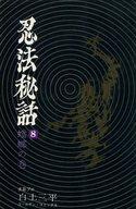 忍法秘話(8) / 白土三平