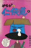 ヤスジの任侠道(4) / 谷岡ヤスジ