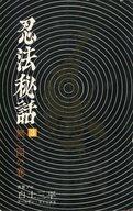 ランクB)3)忍法秘話 / 白土三平