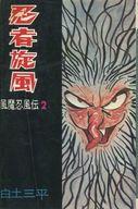 忍者旋風 風魔忍風伝(2) / 白土三平