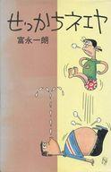 せっかちネエヤ / 富永一朗