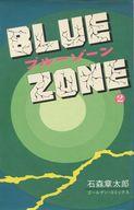 ブルーゾーン(ゴールデン・コミックス)(2) / 石森章太郎