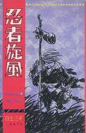 忍者旋風 流星の巻(4) / 白土三平
