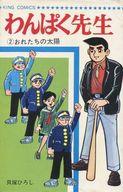 わんぱく先生(キングコミックス)(2) / 貝塚ひろし