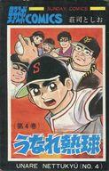 うなれ熱球(4) / 荘司としお