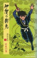 上)伊賀の影丸(ゴールデンコミックス) / 横山光輝