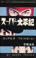 スーパー太平記 / 手塚治虫