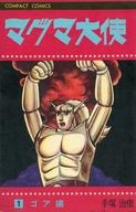 マグマ大使(コンパクトコミックス版)(1) / 手塚治虫