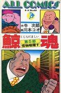 鯨魂 怪物暗躍す(5) / 川本コオ