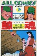 鯨魂 怪物突撃す(6) / 川本コオ