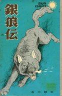 銀狼伝 / 石川球太