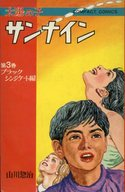 サンナイン(3) / 山川惣治