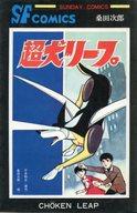 超犬リープ / 桑田次郎