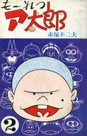 もーれつア太郎(アケボノコミックス)(2) / 赤塚不二夫