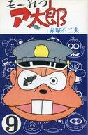 もーれつア太郎(アケボノコミックス)(9) / 赤塚不二夫