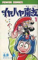 イヤハヤ南友(パワァコミックス版)(1) / 永井豪とダイナミック・プロ