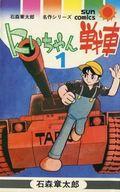 にいちゃん戦車(サンコミックス)(1) / 石森章太郎