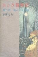 ロック冒険記 鳥人の反乱編(2) / 手塚治虫