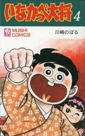 いなかっぺ大将(4) / 川崎のぼる