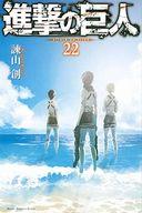 進撃の巨人(22) / 諫山創