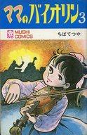 貸本)3)ママのバイオリン / ちばてつや