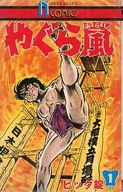 やぐら嵐(1) / ビッグ錠