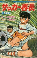 サッカー番長(1) / 小島利明