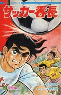 サッカー番長(2) / 小島利明