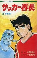 サッカー番長(5) / 小島利明