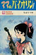 ママのバイオリン(1) / ちばてつや