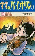 ママのバイオリン(3) / ちばてつや