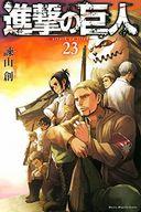 進撃の巨人(23) / 諫山創